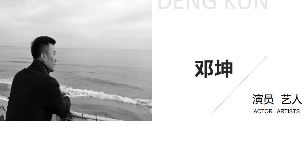 德赢国际官网角色演员模特艺人邓坤